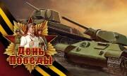 'День Победы' - Враг наступает!
