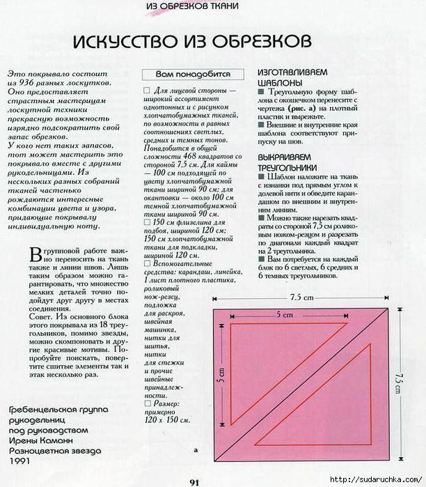 079 (612x700, 264Kb)