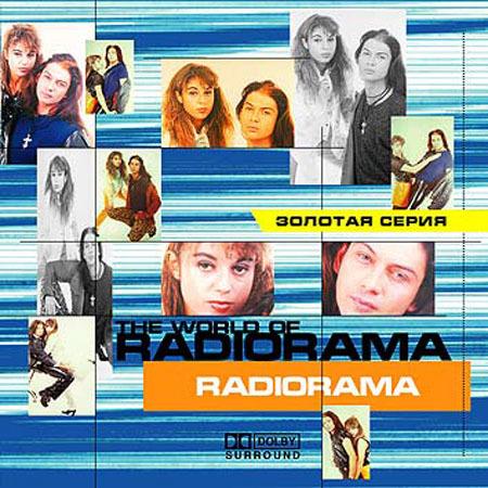 Radiorama - Discography (1986 - 1995)